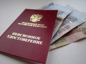 Правила выплаты пенсии в Алтайском крае изменятся с 1 января 2018 года, БРИЦ, Благовещенский районный информационный центр