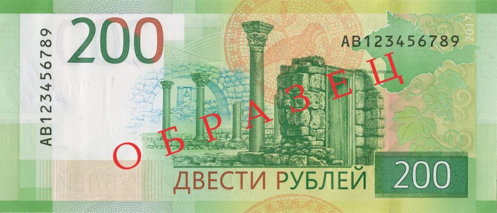 Novye Banknoty 200 I 2000 Rublej Kak Vyglyadyat I Kogda Poyavilis