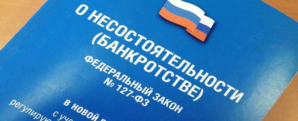 ефрсб сведения о банкротстве